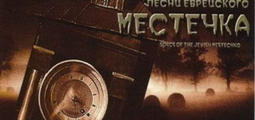 Ефим Александров (Зицерман) - Песни Еврейского местечка (2001)