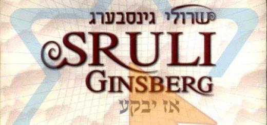 Sruli Ginsberg - Oz Yiboka (2006)