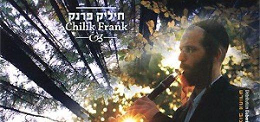 Chilik Frank - Chasdei HaShem (2006)
