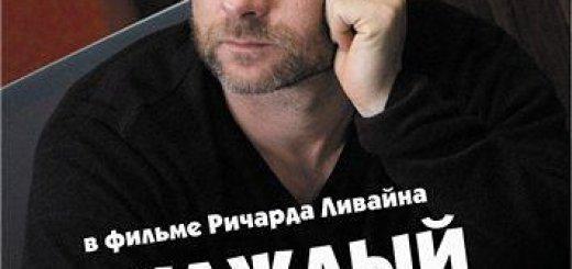 Каждый Божий день (Every Day) (2010)
