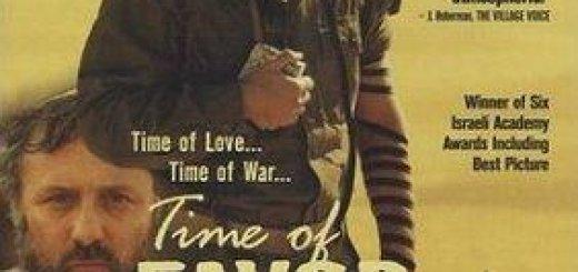 Благоприятное время (Time of Favor) (Ha-Hesder) (2000)