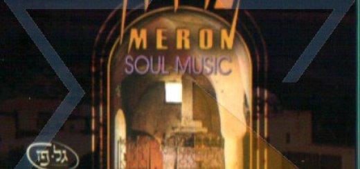 Chilik Frank - Meron (2004)
