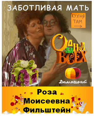 Одна за всех (2-3 сезон) / Нарезка - Заботливая мать Роза Моисеевна Фильштейн (2010)