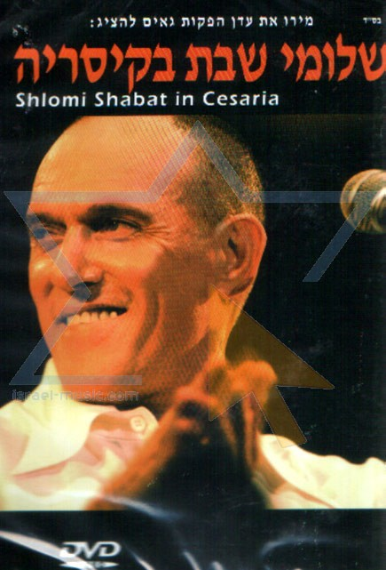 Shlomi Shabat In Caesarea (2005)
