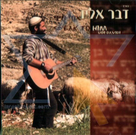 Udi Davidi - Speak To Him (2005)