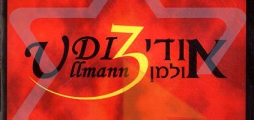 Udi Ulman - Volume 3 (2006)