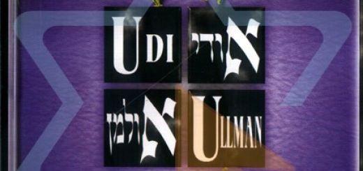 Udi Ulman - Aguda Achat (1999)