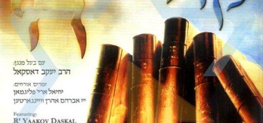Yaakov Daskal - Koli El Hashem (2006)