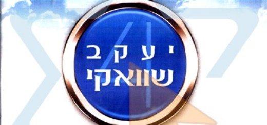 Yaakov Shwekey - Leshem Shamaim (2007)