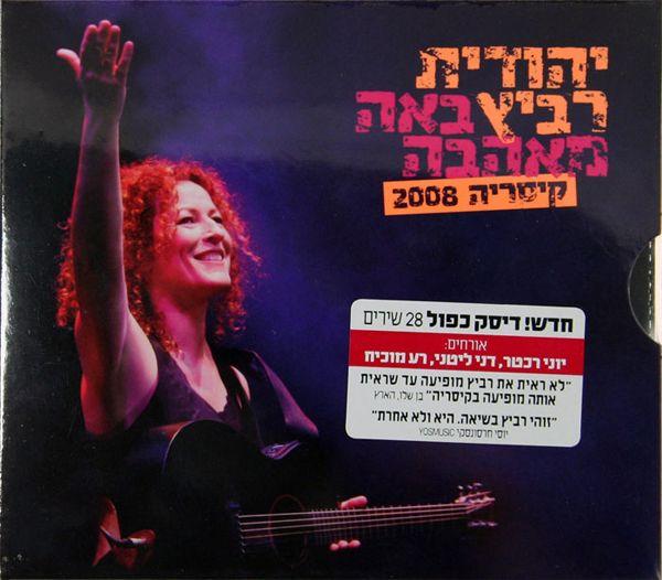 Yehudit Ravitz - Baa MeAhava. Caesarea (2008)
