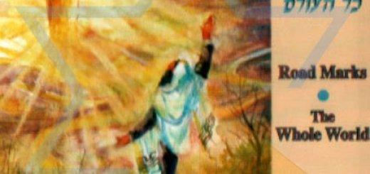 Yosef Karduner - Road Marks / The Whole World Karduner (1997)