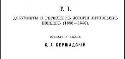 С.А. Бершадский - Документы и регесты к истории литовских евреев (1882)