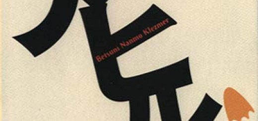 Betsuni Nanmo Klezmer - Ahiru (1996)