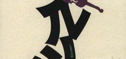 Betsuni Nanmo Klezmer - Waltz (1996)