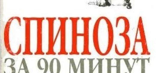 Стретерн П. - Спиноза за 90 минут (2004)
