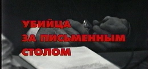 Убийца за письменным столом (2008)