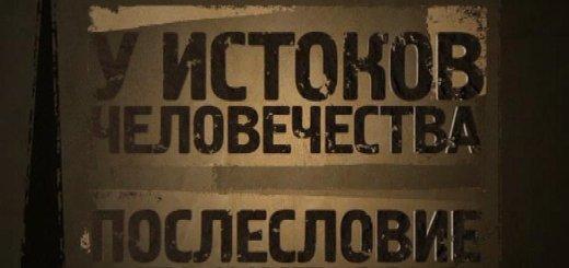 У истоков человечества - Послесловие (2010)