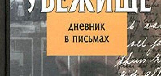Анна Франк - Убежище. Дневник в письмах (2007)