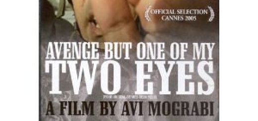 Avenge But One of My Two Eyes (Nekam Achat Mishtey Eynay) (2005)