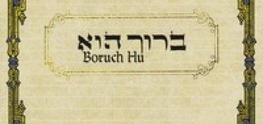 Eitan Katz - Boruch Hu (2009)