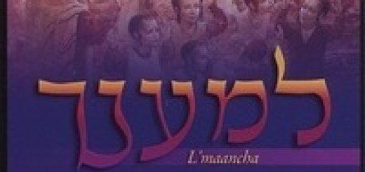 Eitan Katz - L'maancha (2005)