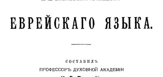 И.Г. Троицкий - Грамматика еврейского языка (1908)