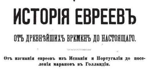 Генрих Грец - История евреев от древнейших времен до настоящего т. 2, 9 и 10 (1906)