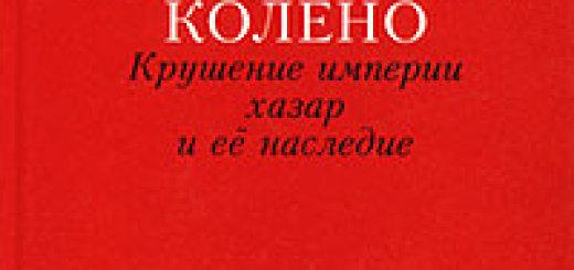 Кёстлер Артур - Тринадцатое колено. Крушение империи хазар и её наследие (2001)