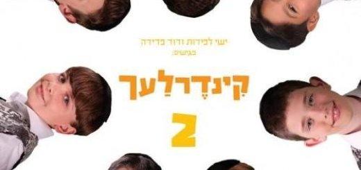 Kinderlach - Volume 2 (2011)