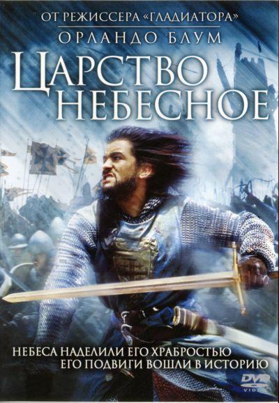 Царство небесное (Kingdom of Heaven) (2005)