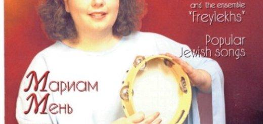 Мариам Мень и ансамбль Фрейлехс - Популярные еврейские песни (2003)