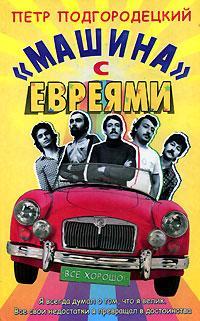 Петр Подгородецкий - «Машина» с евреями (2006)