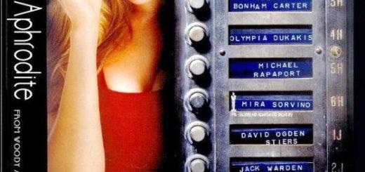 Великая Афродита / Mighty Aphrodite (1995)