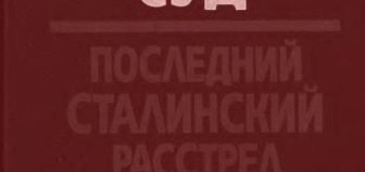 Наумов П.В. - Неправедный суд. Последний сталинский расстрел.: Стенограмма судебного процесса над членами Еврейского комитета (1994)