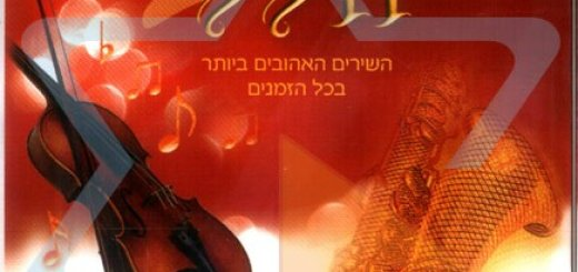 Various - Hallel 2 (2006)