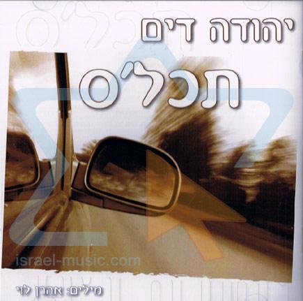 Yehuda Dym - Ta'chles (2011)