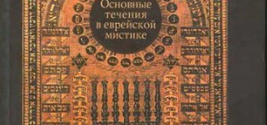 Гершом Шолем - Основные течения в еврейской мистике (2004)