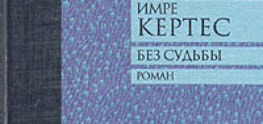 Имре Кертес / Imre Kertesz - Без Судьбы / Sorstalansag (2004)