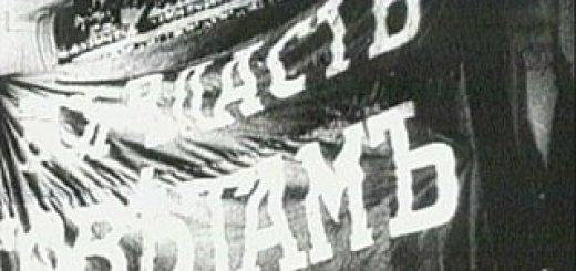 """""""Исторические хроники"""" с Николаем Сванидзе. 1917 год. Ленин и Троцкий в октябре (2005)"""