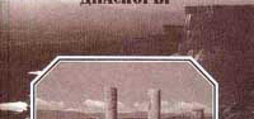 Левинская И.А. - Деяния Апостолов на фоне еврейской диаспоры (2000)