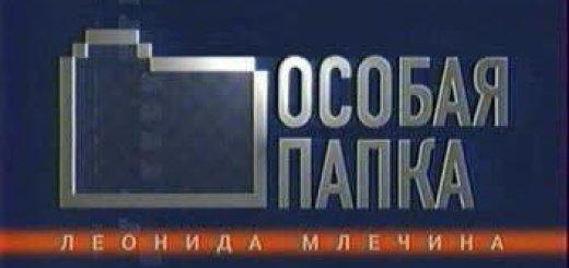 Особая папка - Судьба Молотова и его жены-еврейки (2004)