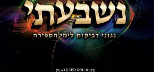 Yisroel Werdyger and Shloime Taussig - Nishbati: Songs of Dveykus for Sefiras HaOmer (2011)