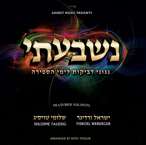 Yisroel Werdyger and Shloime Taussig - Nishbati: Songs of Dveykus for Sefiras HaOmer (2011)