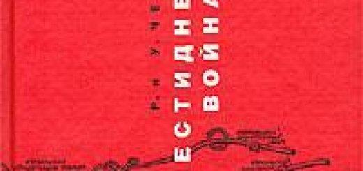 Р. Черчилль, У. Черчилль - Шестидневная война (2003)
