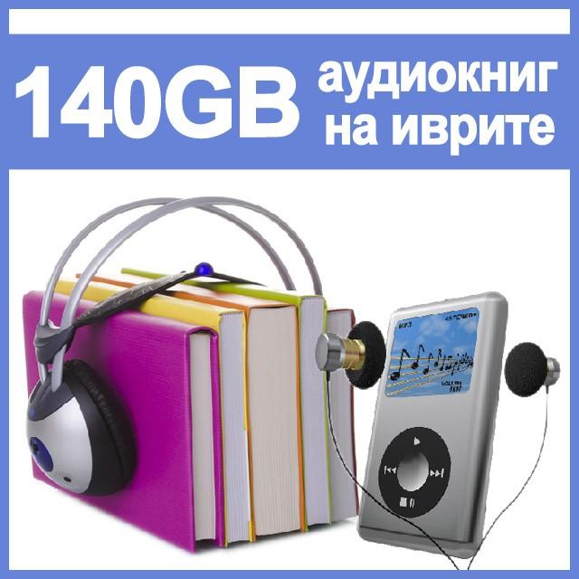 иврит аудио скачать mp3