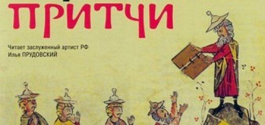 Притчи народов мира. Еврейские притчи (2009)