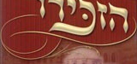 Lchaim - Nigunei Ruzhin Boyan (2007)