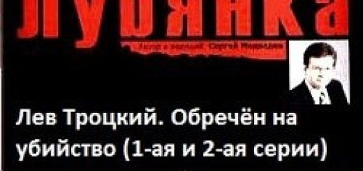 Лубянка. Л.Троцкий. Обречен на убийство (2004)