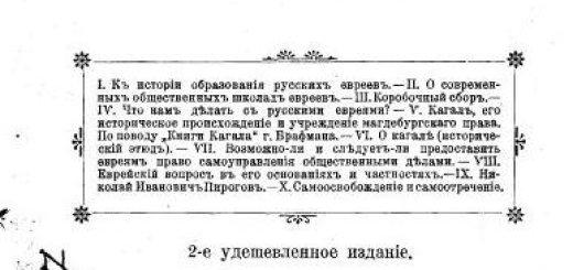 М.Г. Моргулис - Вопросы еврейской жизни (1903)