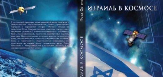 Ортенберг Ф. - Израиль в космосе. Двадцатилетний опыт (1988-2008) (2009)